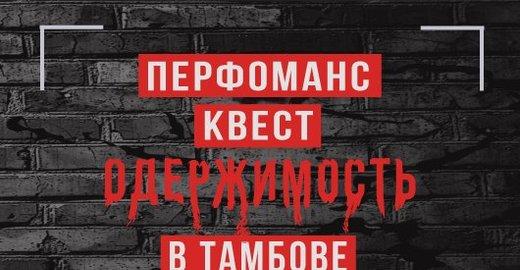 фотография Квеста в реальности Одержимость на Советской улице