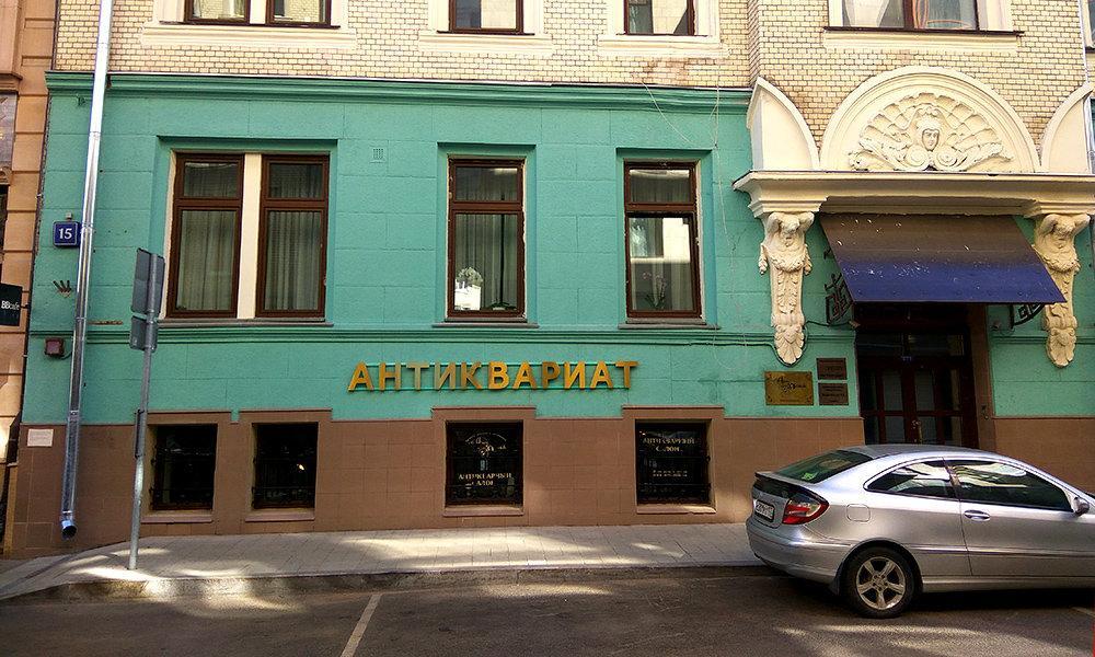 фотография Антикварного салона АртАнтик на метро Арбатская (Филевская линия)