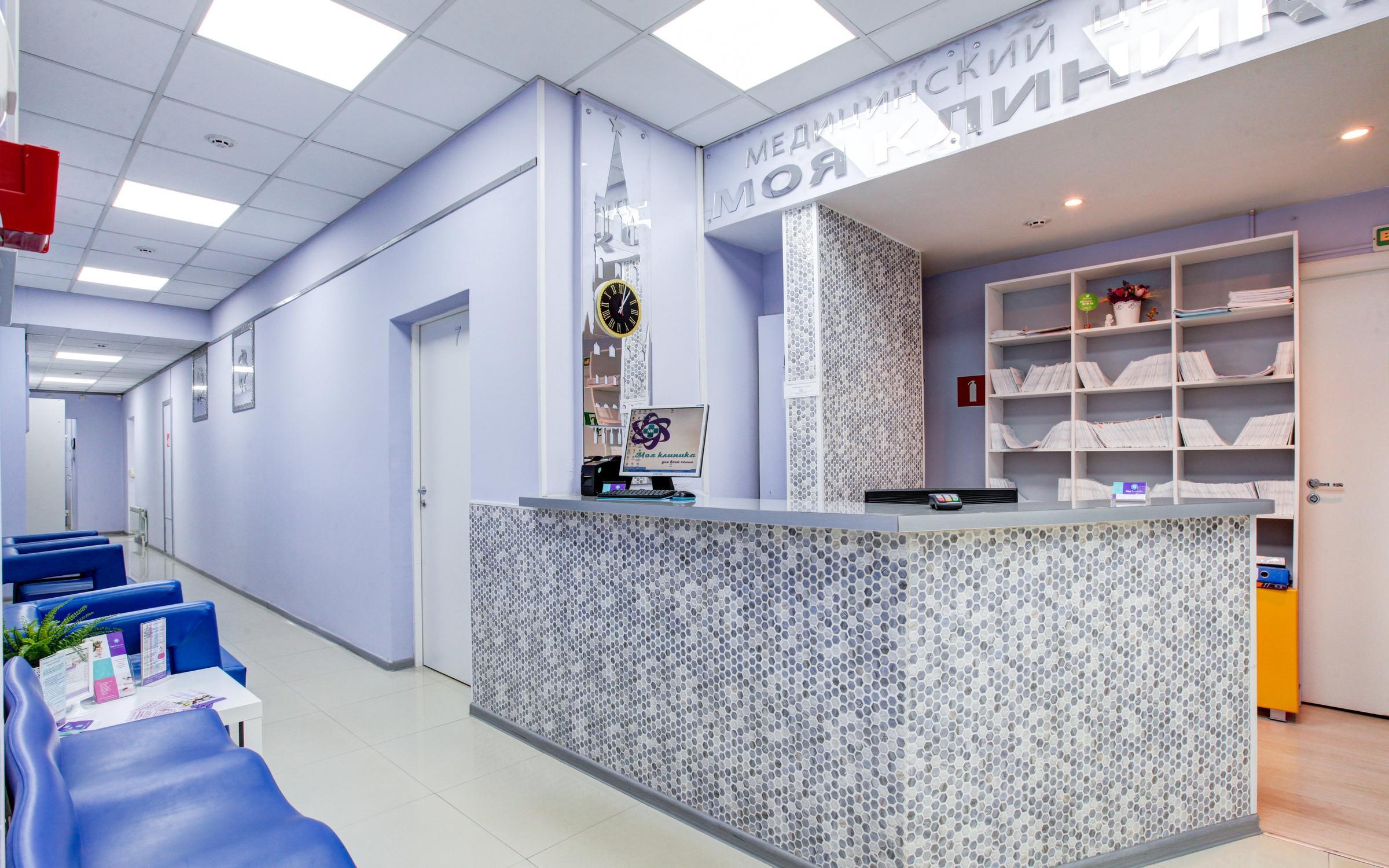 фотография Многопрофильного медицинского центра Моя Клиника в Солнцево