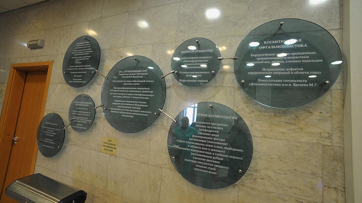 фотография Управление делами Президента РФ Поликлиника №4