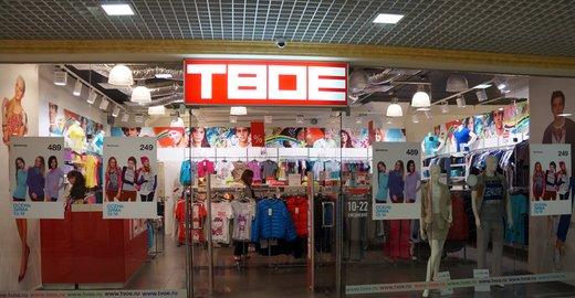 Магазин одежды ТВОЕ в ТЦ Золотая миля - отзывы 160f5e2540704
