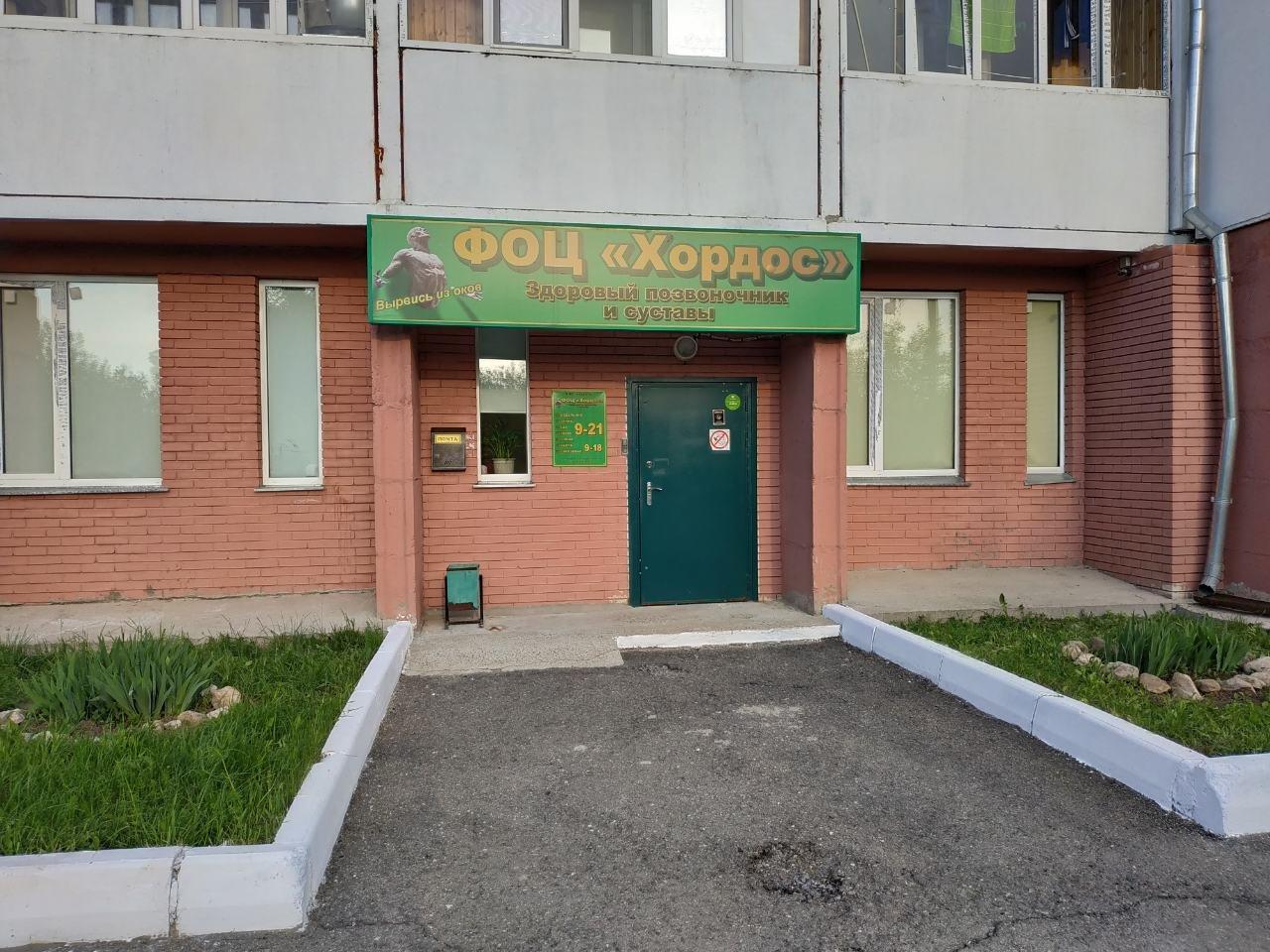 фотография Физкультурно-оздоровительного центра Хордос на улице Юрия Гагарина