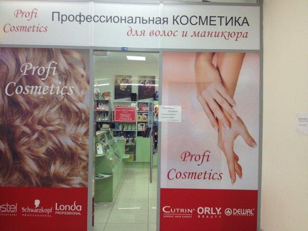 Магазин профессиональной косметики красногвардейский район