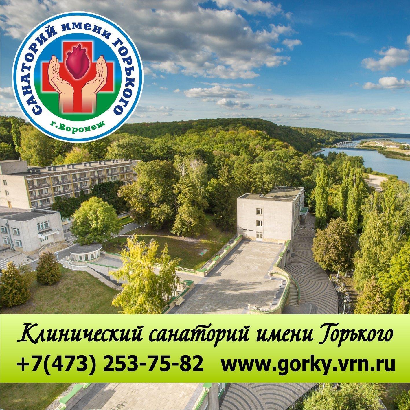 фотография Клинический санаторий им. М. Горького в Центральном районе