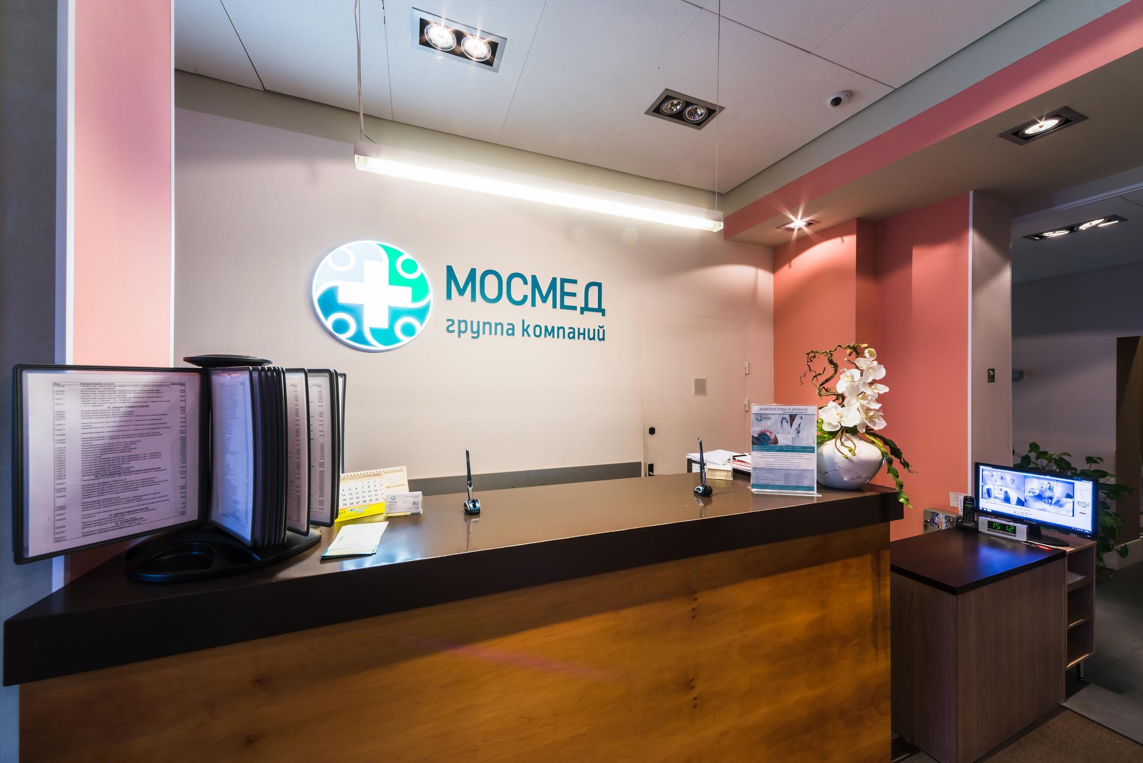 фотография Клиники МОСМЕД на улице Габричевского