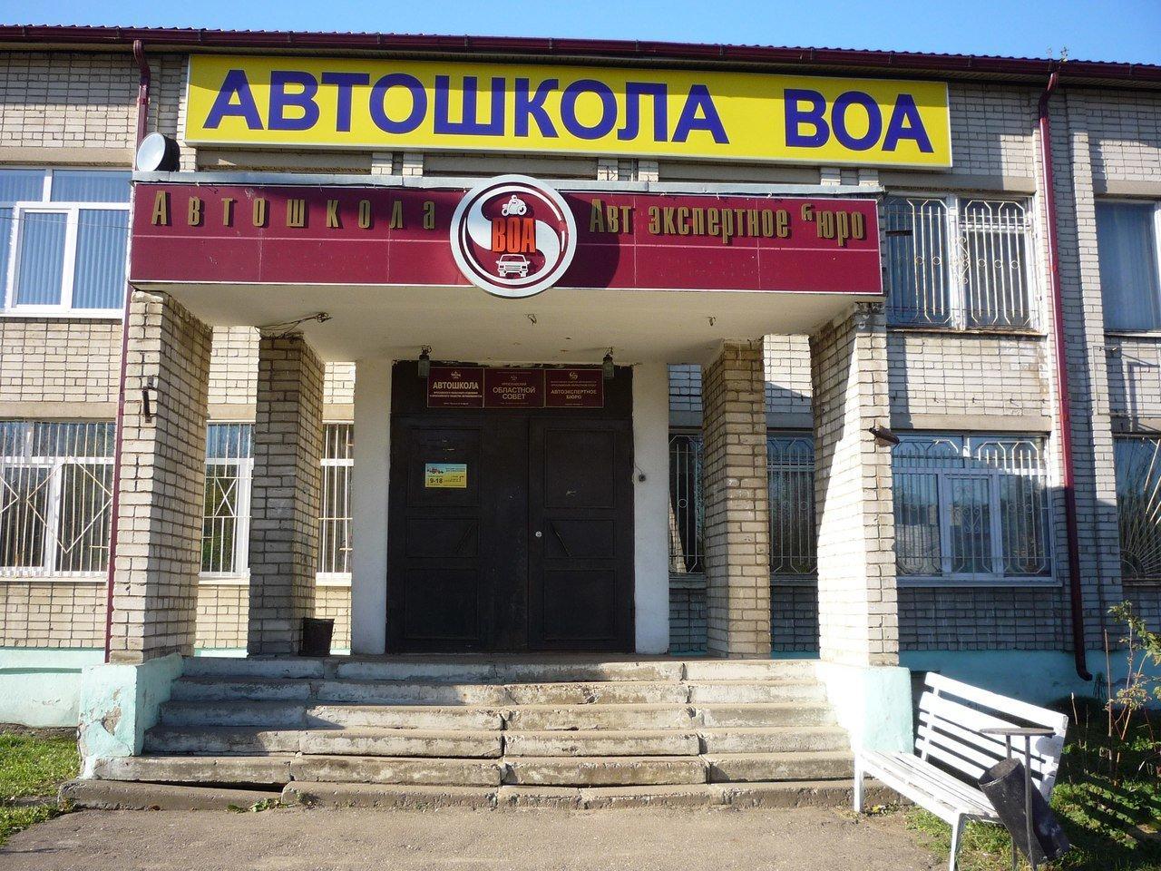 фотография Автошколы ВОА на проспекте Октября