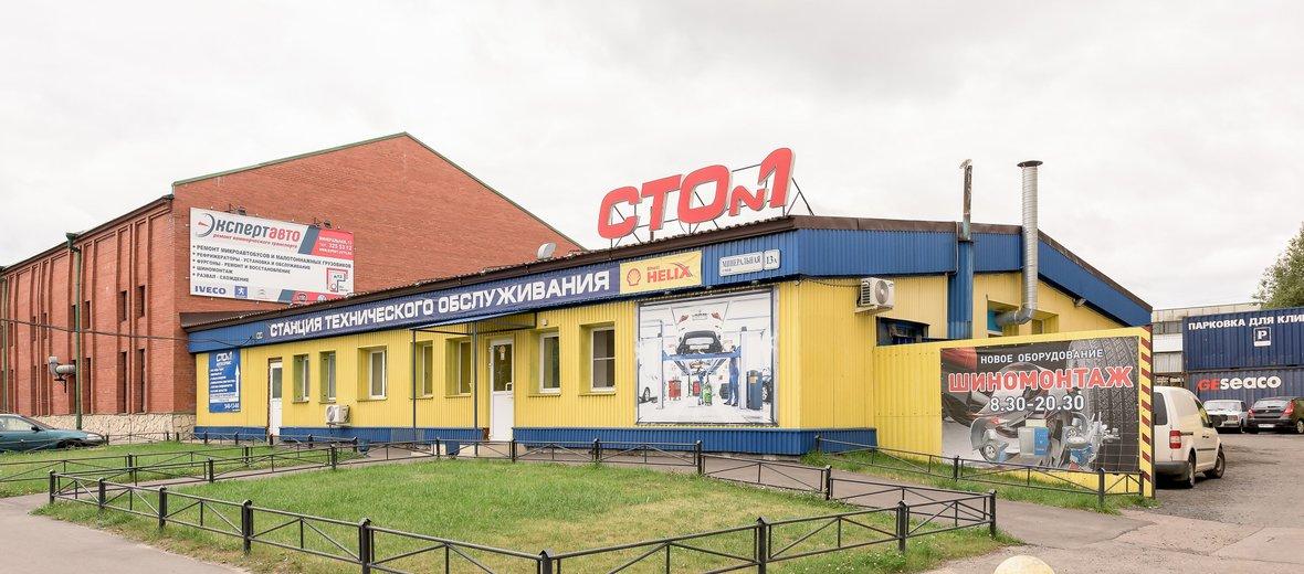 Фотогалерея - СТО№1 на Минеральной улице