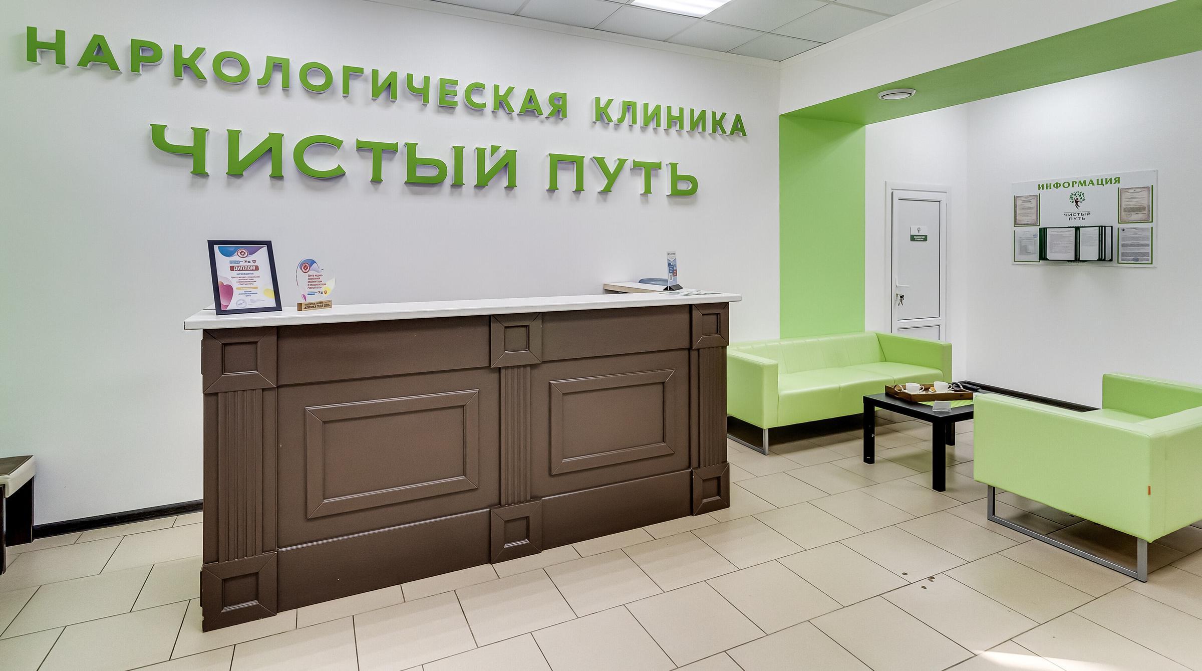 Название наркологической клиники запой бессонница