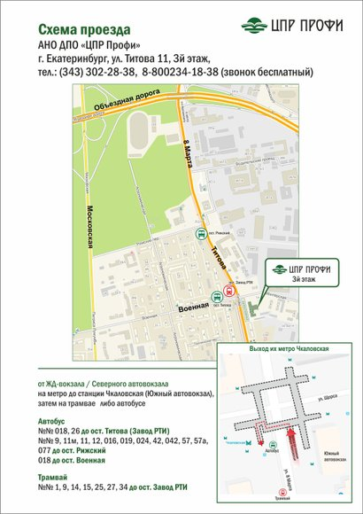 Карты яндекс проложить маршрут от пункта а до пункта б на транспорте екатеринбург нижние серги