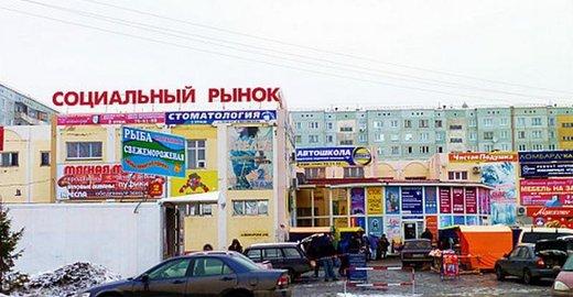 фотография Социальный рынок на проспекте Комарова