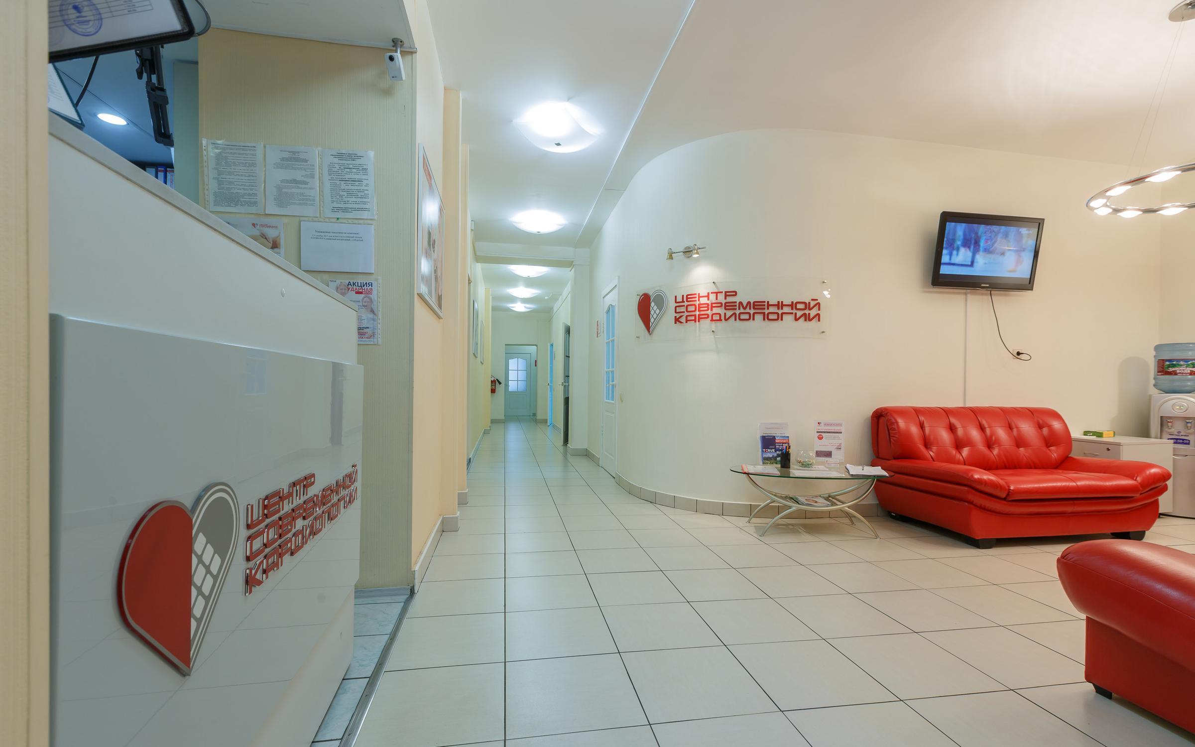 фотография Центра Современной Кардиологии на улице Урванцева