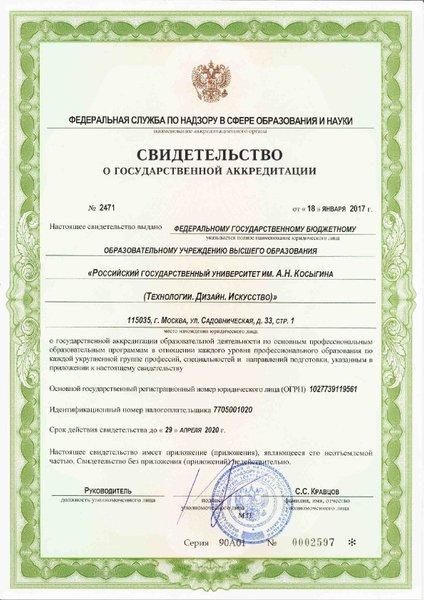 Ргу им косыгина бухгалтерия декларация 3 ндфл на продажу двух автомобиля