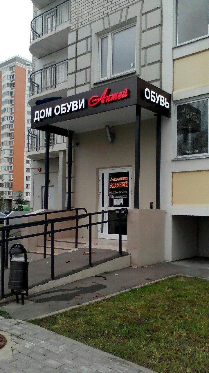 фотография Магазина Дом обуви Антей на Завидной улице в Видном