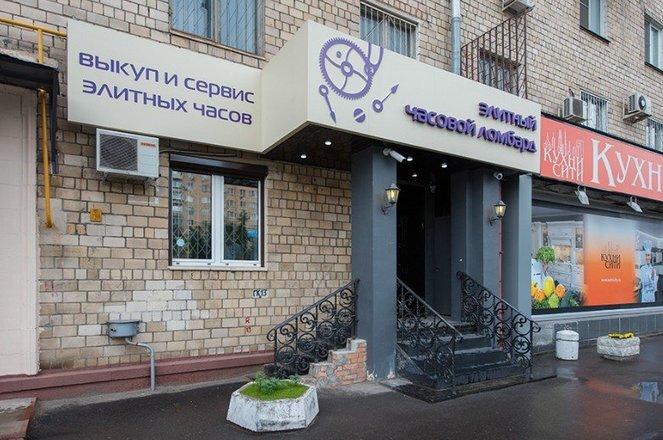 Ленинском ломбард москва элитных проспекте часов на во владивостоке продать наручные часы