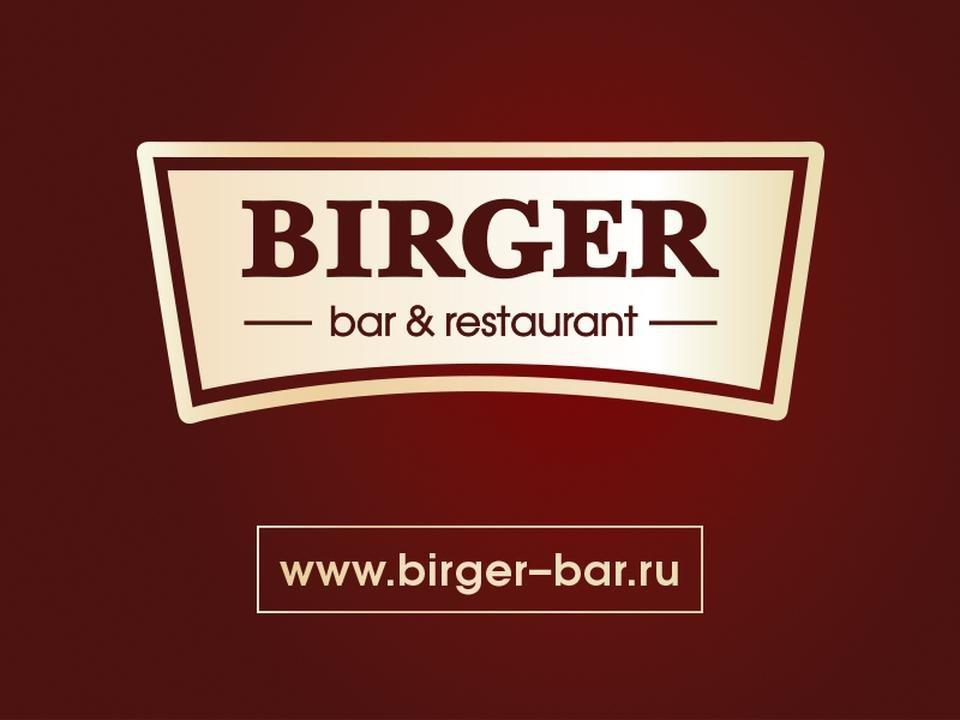 фотография Ресторана Birger в БЦ Вэронд