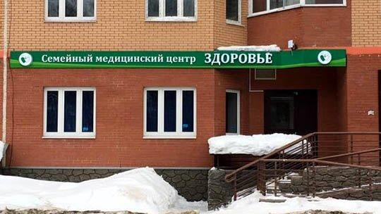 фотография Клиники Здоровье на улице Борисова в Лобне