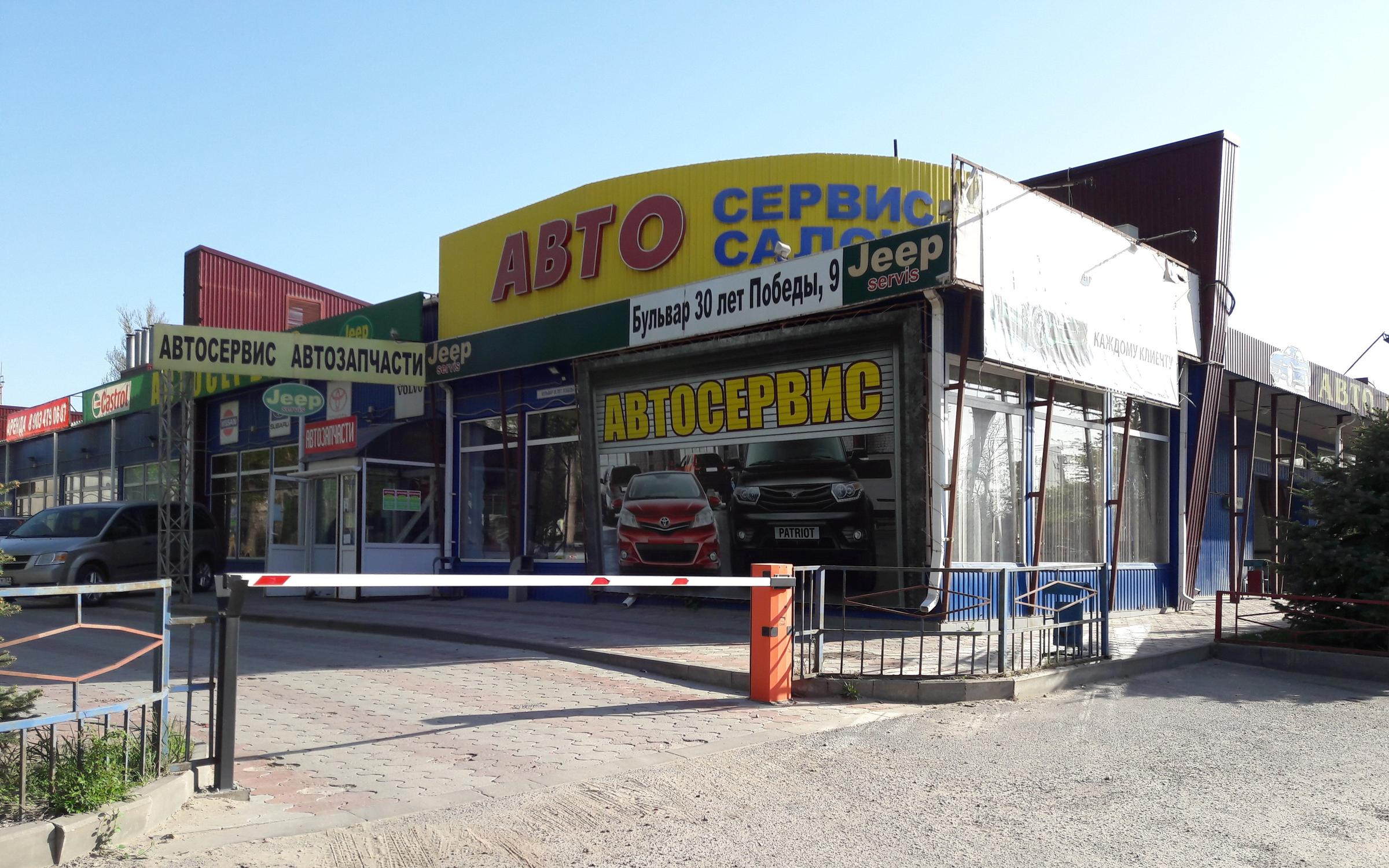 фотография Автокомплекса Jeep servis