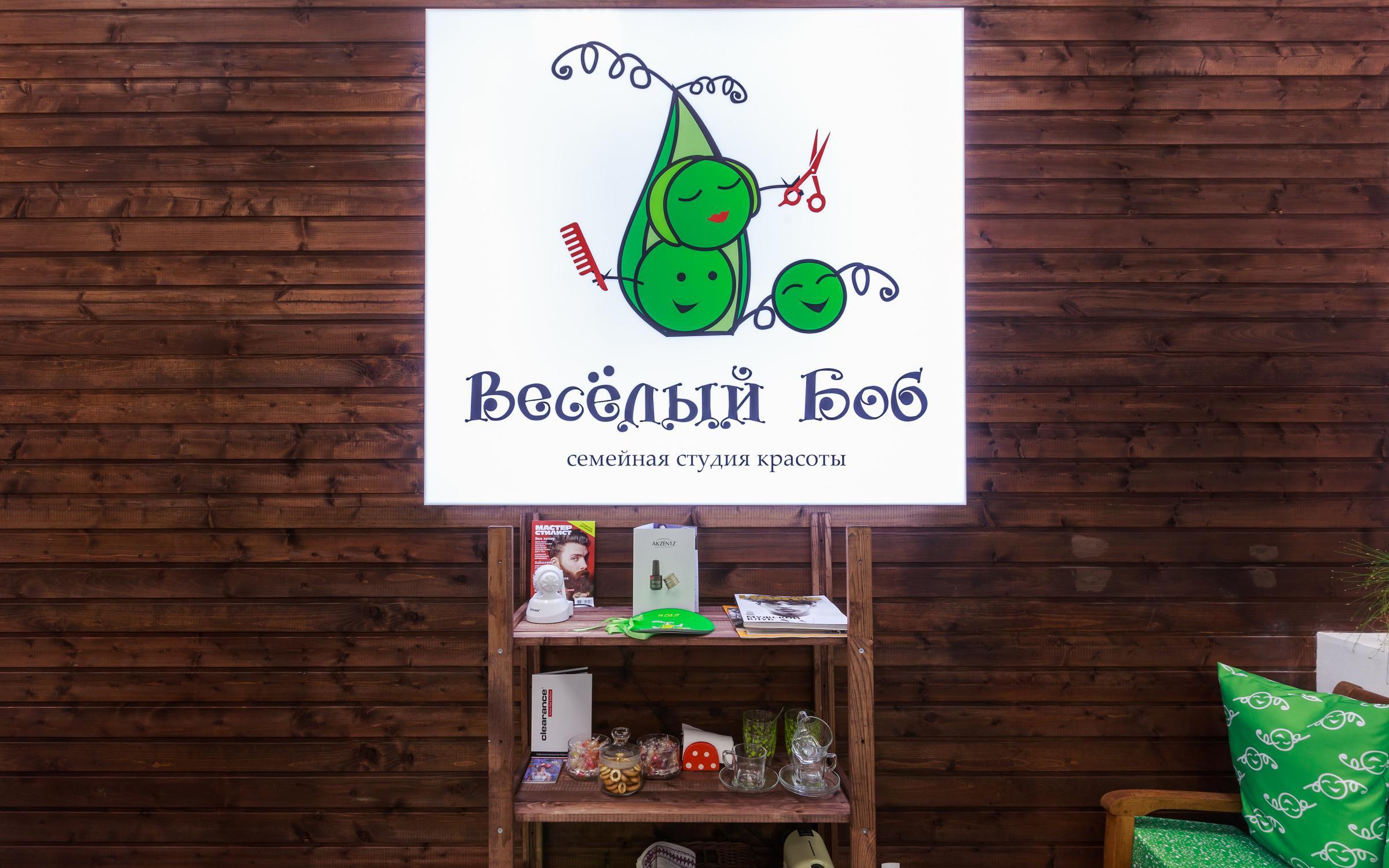 фотография Семейной студии красоты Весёлый Боб в Отрадном
