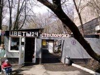 фотография Стекольной мастерской на метро Выхино
