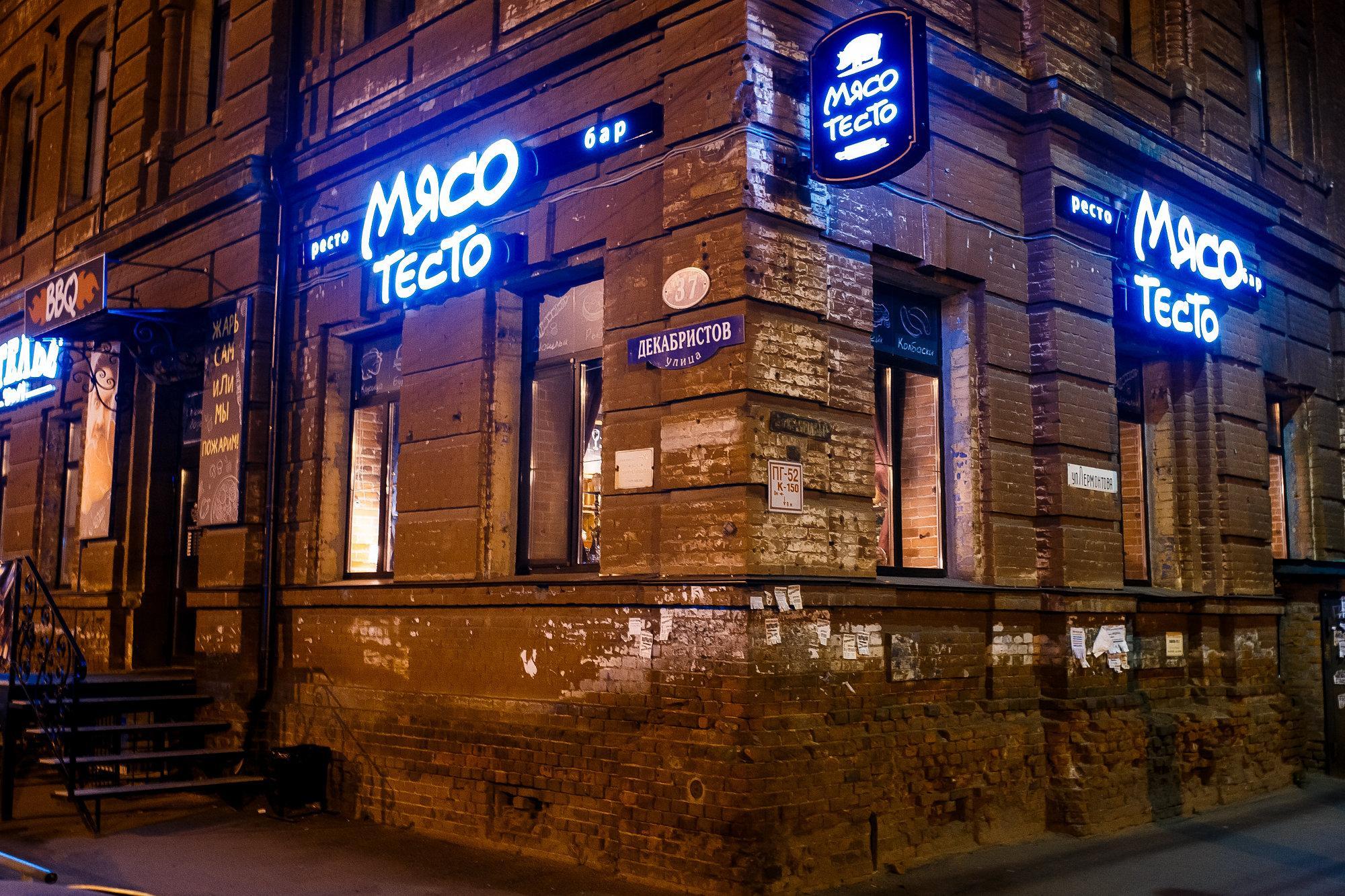фотография Ресто-бара МясоТесто на улице Декабристов
