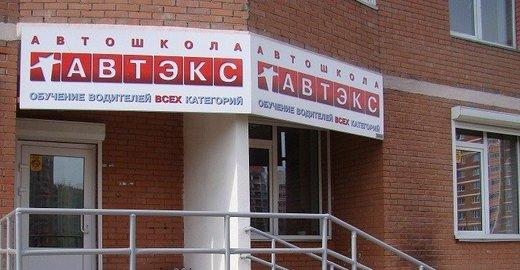 фотография Автошколы АВТЭКС на улице Ленина