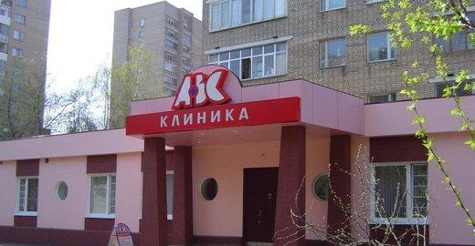 фотография Клиники ABC на метро Достоевская