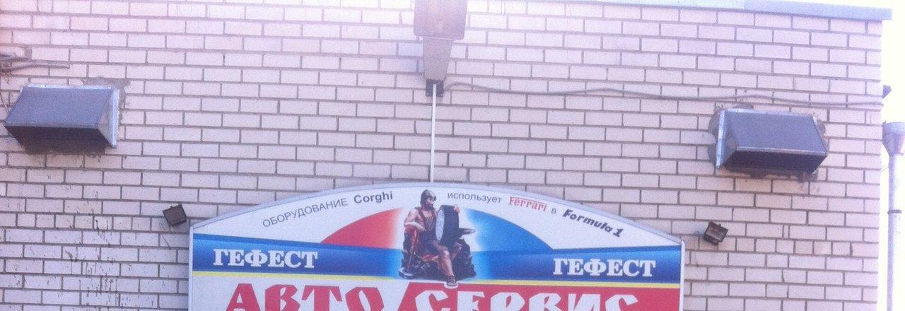 фотография Автосервиса ГЕФЕСТ в Раменском