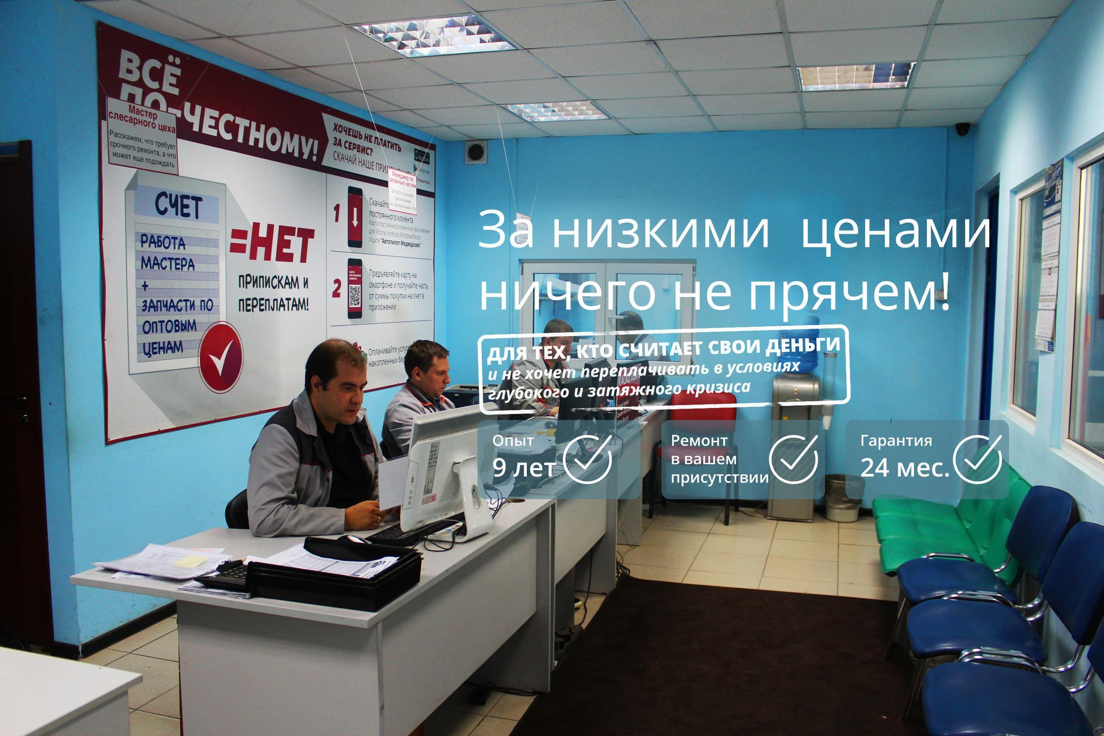 фотография Техцентра Автопилот на метро Медведково