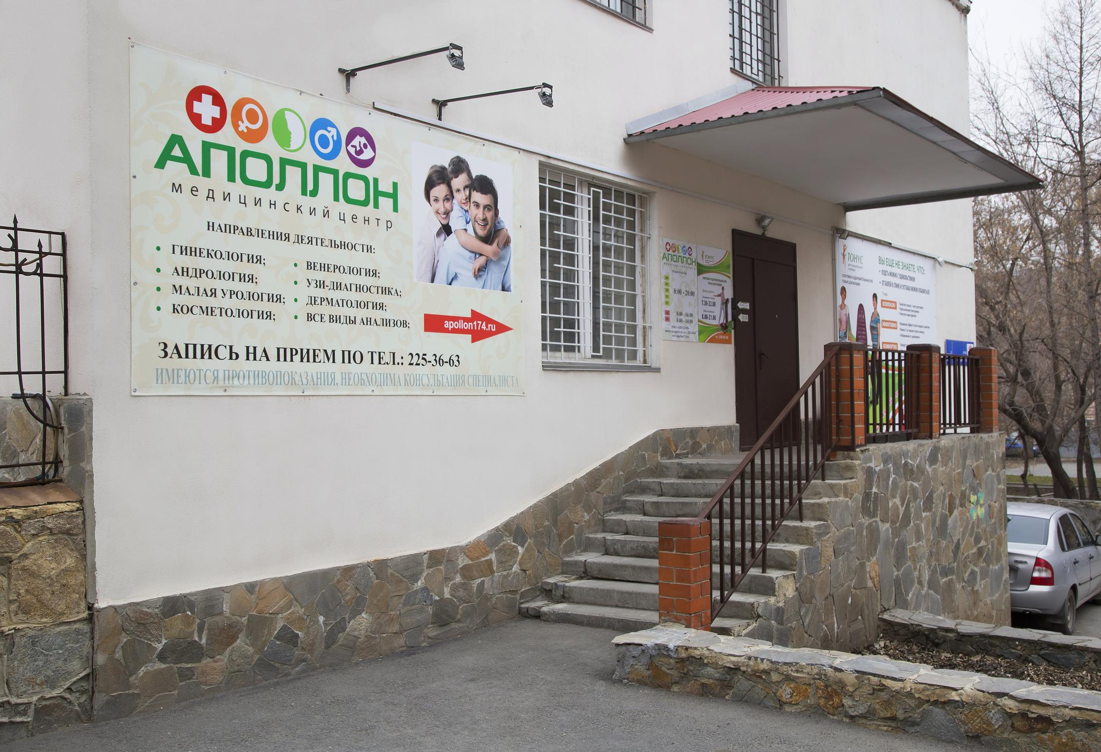 фотография Медицинского центра Аполлон на улице Володарского, 50а