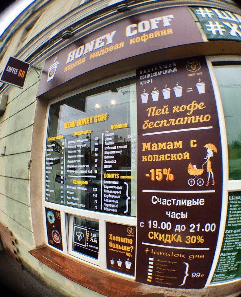 фотография Кофейная лавка Honey Coff на метро Петроградская
