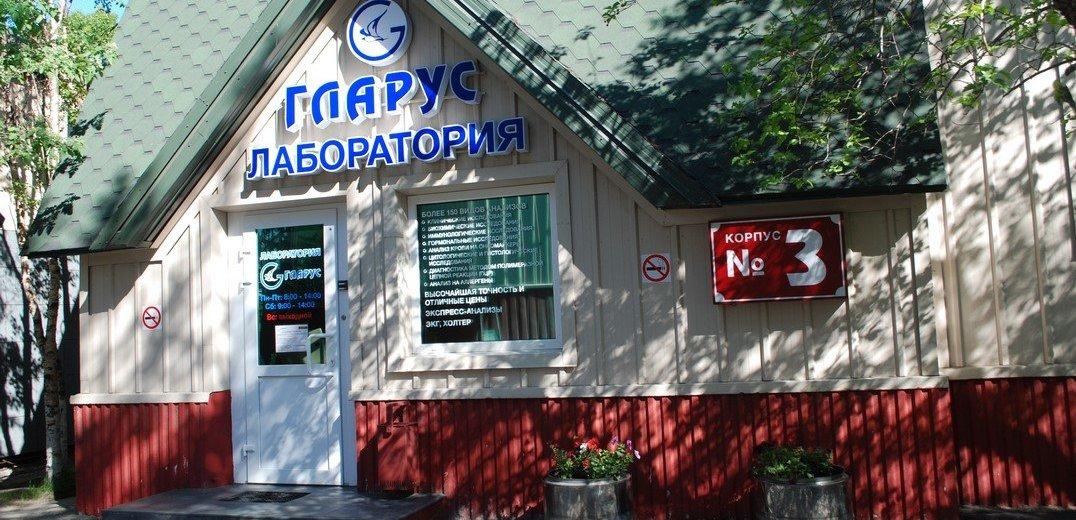 Фотогалерея - Медицинский центр Гларус на Комсомольской улице
