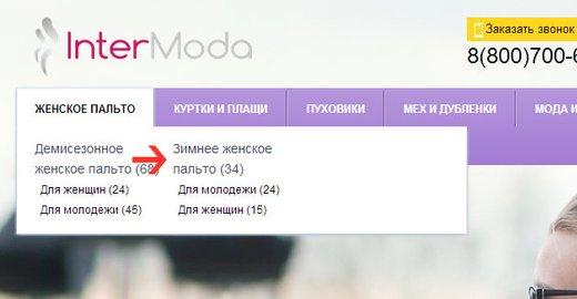 2e70b5e22d0f Интернет-магазин пальто Интер Мода - отзывы, фото, цены, телефон и адрес -  Услуги для бизнеса - Владимир - Zoon.ru