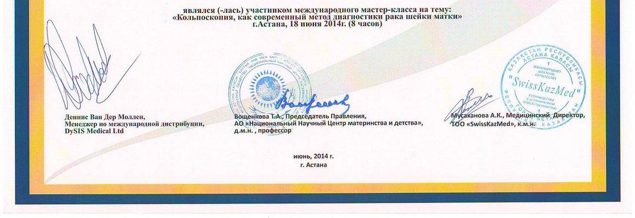 фотография Медицинского центра УроПлюс