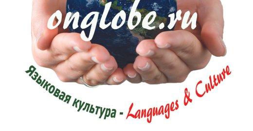 фотография Школы иностранных языков Onglobe.ru в Пушкинском районе