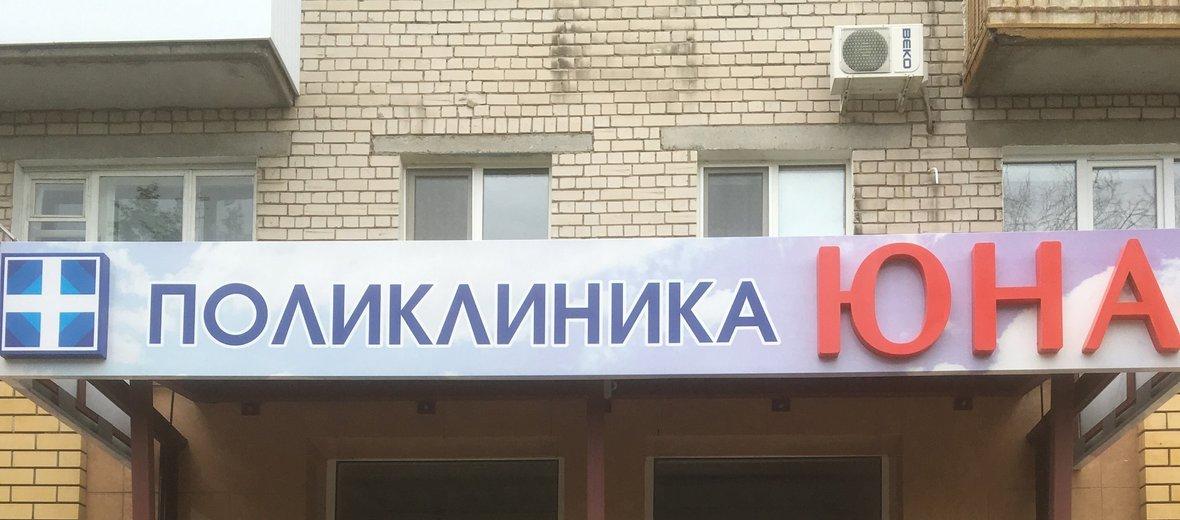 Фотогалерея - Поликлиника ЮНА на улице Пирогова в Дзержинске