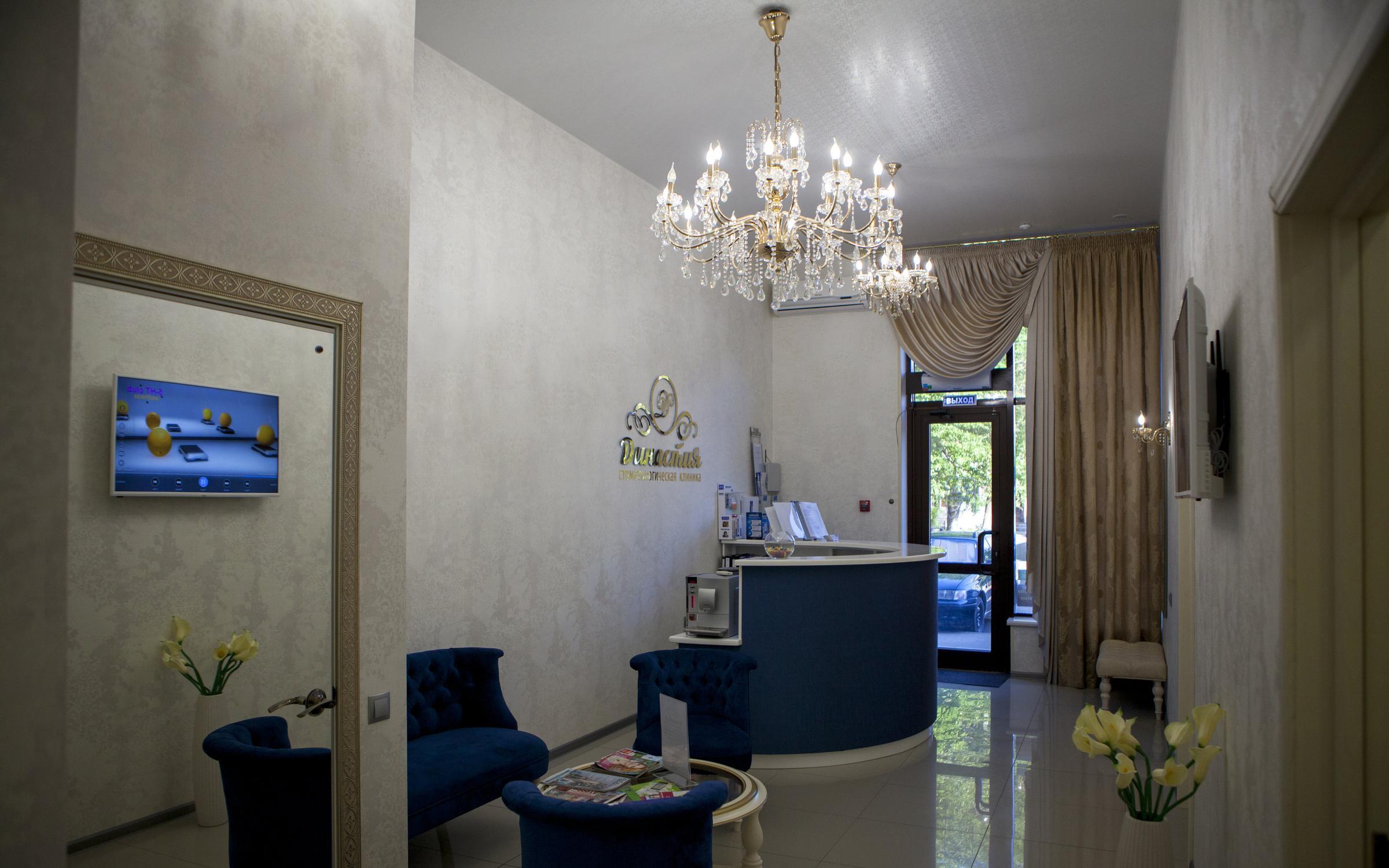 фотография Стоматологической клиники Династия в Анапе