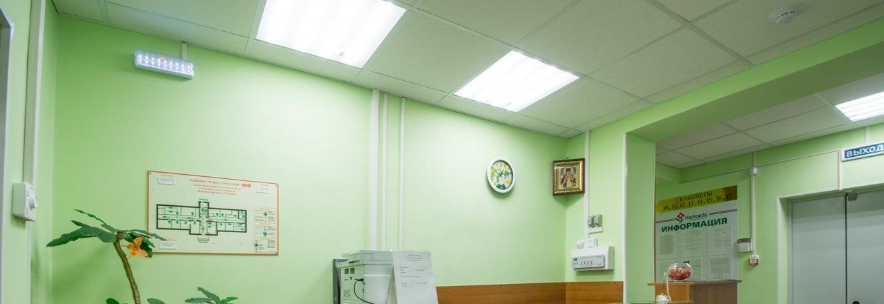 фотография Медицинского центра Надежда в Дзержинске