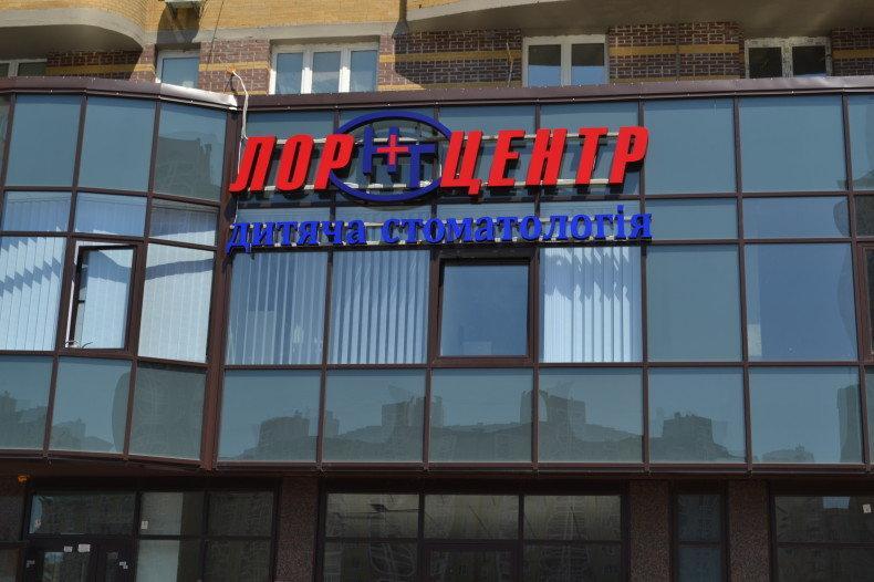 фотография ЛОР-центр Healthy Tonsils на улице Анны Ахматовой
