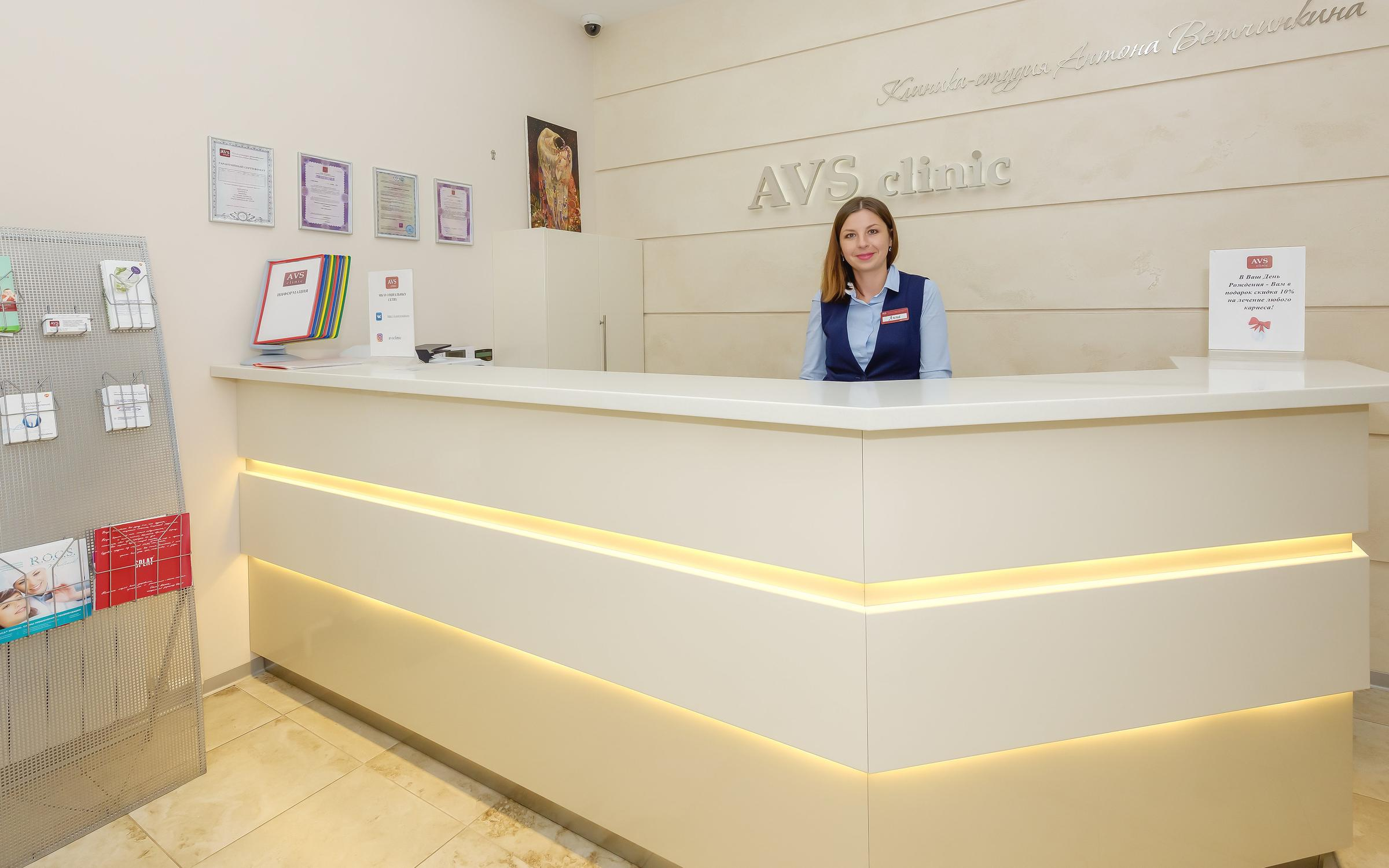 фотография Стоматологии AVS clinic на Пулковской улице