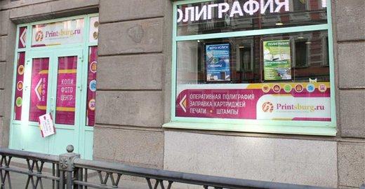 фотография Центра полиграфии и фотоуслуг Printsburg.ru на метро Чернышевская
