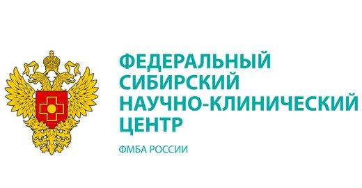 фотография Поликлиники №3 Федеральный Сибирский научно-клинический центр ФМБА России на улице Академика Вавилова