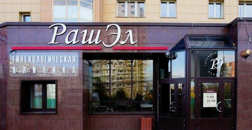 фотография Гинекологической клиники РашЭл на улице Михаила Годенко