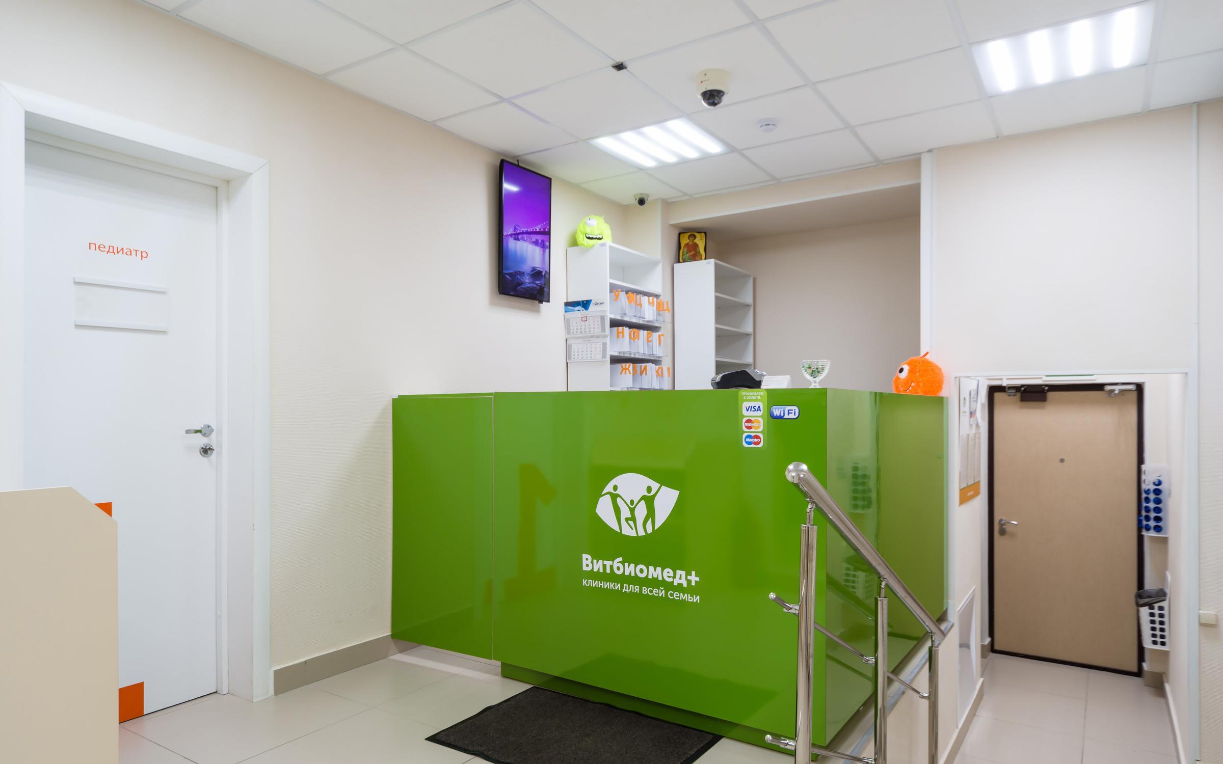 фотография Клиники Витбиомед+ в Жулебино