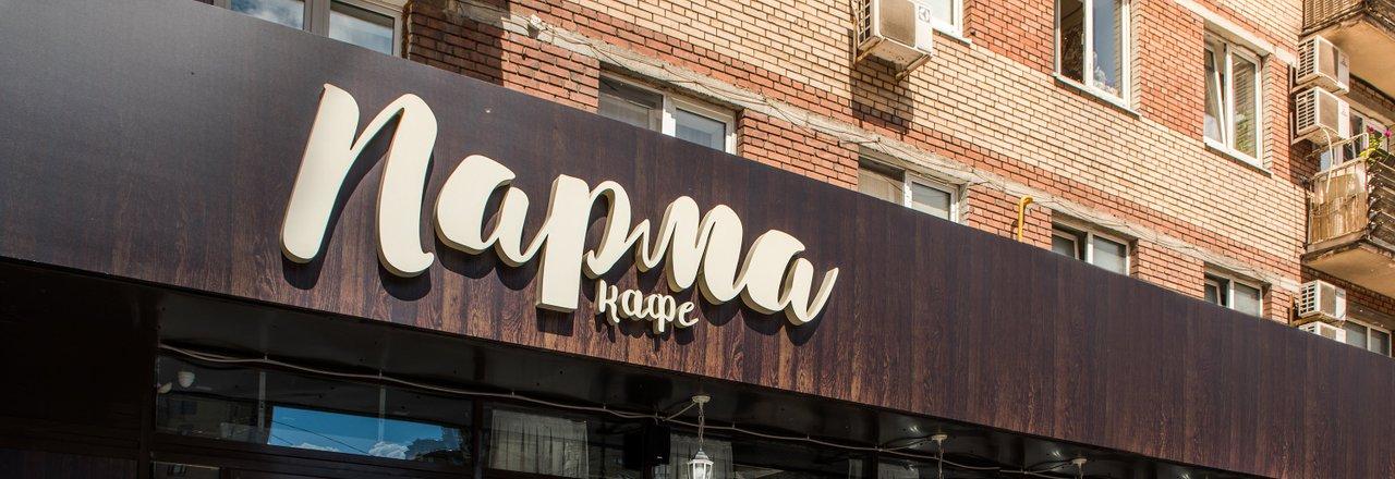 фотография Кафе Парма на Мичуринском проспекте
