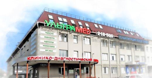 фотография Клинико-диагностического центра Ультрамед на улице Чкалова