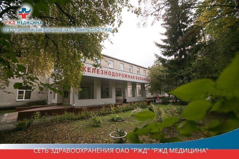 фотография Железнодорожная отделенческая больница на Магнитогорской улице