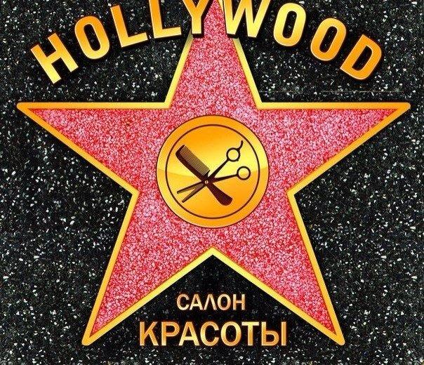 Фотогалерея - Салон красоты Голливуд