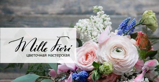 фотография Цветочной мастерской Mille Fiori на метро Курская