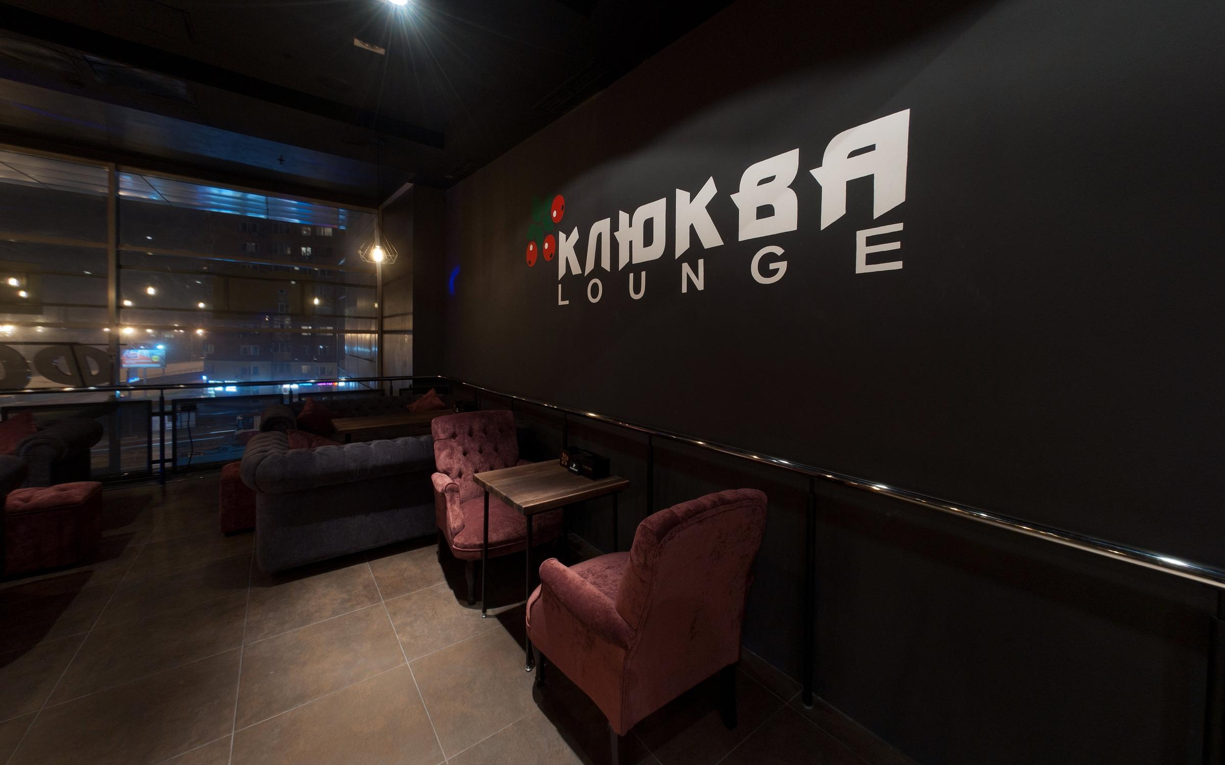 фотография Кальянной Клюква Lounge
