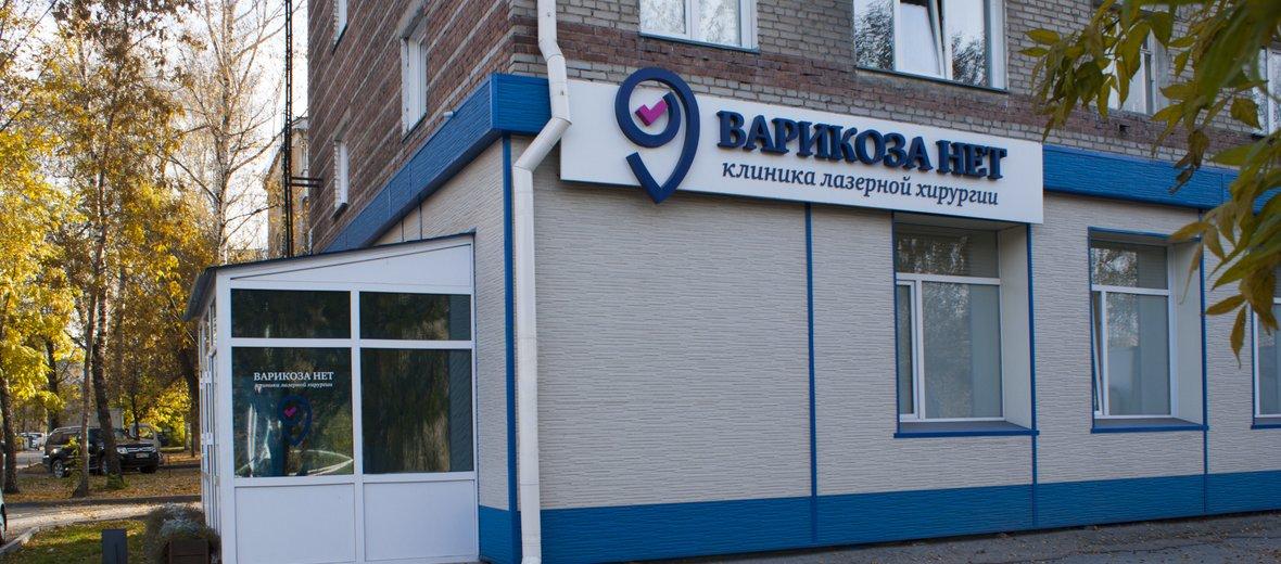 Фотогалерея - Клиника ВАРИКОЗА НЕТ